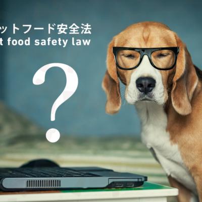 ドッグフードと法律。日本で販売されているドッグフードに法規制はあるの?どんな法律で規制されている?