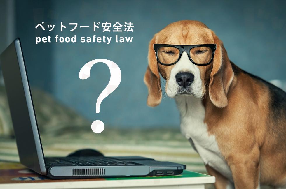 ペットフード安全法とドッグフード