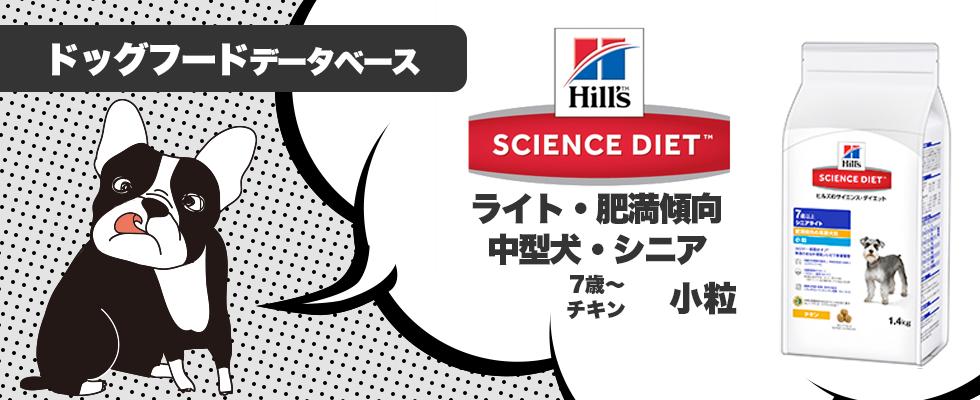 <サイエンス・ダイエット>シニア ライト 小粒 肥満傾向の高齢犬用ドッグフードの詳細情報