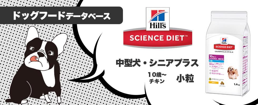 <サイエンス・ダイエット>シニアプラス™ 小粒 高齢犬用ドッグフードの詳細情報