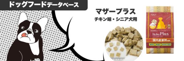 マザープラス(チキン味シニア用)の原材料や最安値を見る