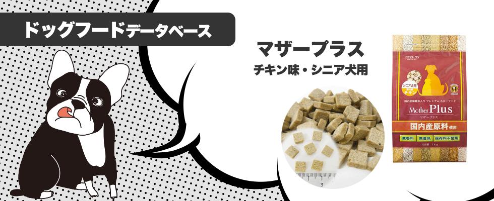 犬猫自然食本舗「マザープラス」チキン味、シニア用