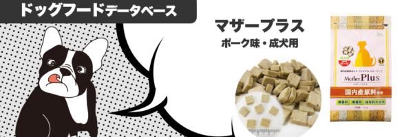 マザープラス(ポーク味成犬用)の原材料や最安値を見る