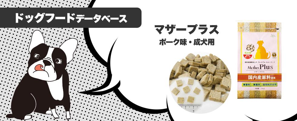 犬猫自然食本舗「マザープラス」ポーク、成犬用