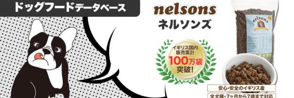 ネルソンズ(nelsons)の原材料や最安値を見る