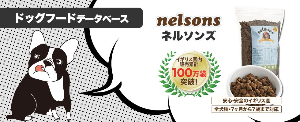 イギリス生まれのグレインフリーフード「ネルソンズ」ドッグフード